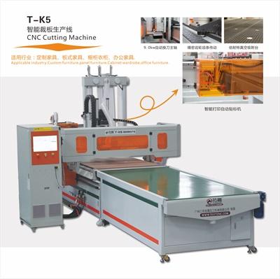 拓雕T-K5板式家具生产线